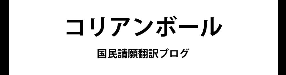 翻訳 カイカイ